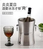 冰桶 加厚不銹鋼冰桶家用酒吧商用歐式香檳桶紅酒啤酒KTV裝冰塊的桶 快速出貨 YYJ