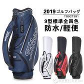19新款高爾夫球包男女通用高爾夫球袋標準球桿包防水輕便耐用QM  圖拉斯3C百貨