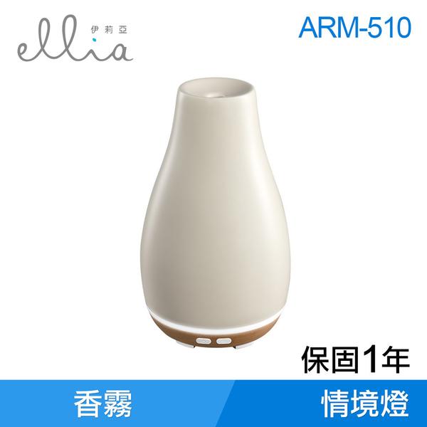美國 ELLIA 伊莉亞 典雅陶瓷香氛水氧機 ARM-510 (米色)