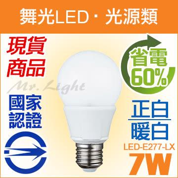 【有燈氏】現貨 舞光LED E27 7W全電壓大廣角燈泡CNS認證LED省電燈泡 球泡燈【LED-E277】
