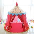 兒童帳篷室內女孩游戲屋男孩玩具公主房寶寶城堡家用蒙古包禮物 ATF 夏季新品