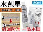 KE006 水剋星 剋漏 防水 一黏永固 台灣製造 FINESL 防水 漏水 滲水 修補 補土 水管漏水 衛浴 破洞