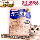 【培菓桃園48H出貨】日本國產 藤澤 天然蟹肉絲 140g 大包裝 犬貓皆可食用