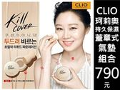 CLIO KILL COVER 蓋章保濕超水感氣墊粉餅組合 遮瑕 舒芙蕾 粉底霜 透白 防曬 隔離 修飾