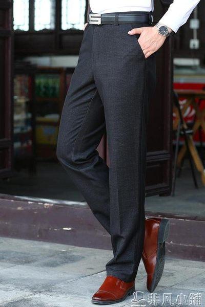 西裝褲  中年男士休閒西褲男寬鬆直筒中老年高腰男褲子秋季厚款爸爸裝長褲   非凡小鋪