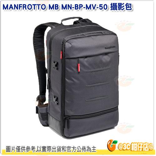 曼富圖 Manfrotto MB MN-BP-MV-50 曼哈頓 50 雙肩後背相機包 公司貨 攝影包 附雨衣