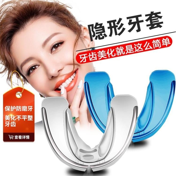 牙齒糾正器成人隱形牙套保持器矯正齙牙天地包夜間防磨牙固定硅膠