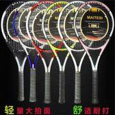 網球拍 初學者單人專業全碳素大學生一體拍雙人帶線回彈訓練器套裝 HH369【極致男人】
