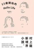 (二手書)55歲開始的Hello Life