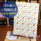 【菲林因斯特】日本進口 拉拉熊白底櫻桃 L型資料夾 / 文件 檔案 單層 收納  L夾 file / 懶懶熊