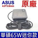 華碩 ASUS 65W 迷你 變壓器 充電器 P751JA Q534U Q534UX Zenbook UX530U