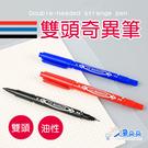 雙頭奇異筆 台灣出貨 現貨 油性筆 雙頭筆 奇異筆 雙頭 粗 細 繪畫筆 記號筆 簽字筆 油性