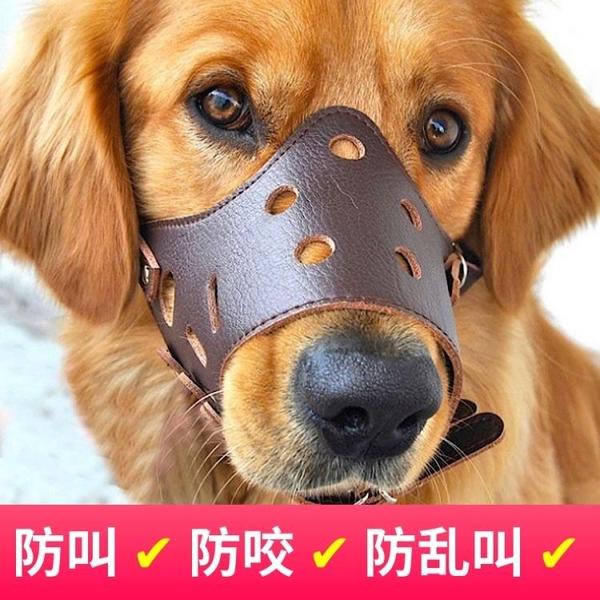狗狗嘴套狗狗防咬嘴套狗口罩防咬叫中大型犬止吠器防亂吃寵物用品 黛尼時尚精品