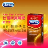衛生套 情趣用品 杜蕾斯真觸感保險套 (8入)『包裝私密-芯love』