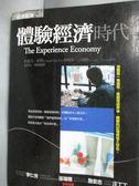 【書寶二手書T6/財經企管_LFA】體驗經濟時代_約瑟夫‧派