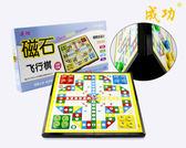 大號飛行棋磁性可折疊游戲棋 LQ419『小美日記』