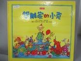 【書寶二手書T5/少年童書_XGC】想離家的小克-文學館A12_周從郁, 克莉絲汀.
