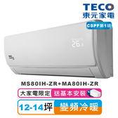 福利品★TECO東元 ★適用汰舊換新補助★12-14坪一對一雅適變頻冷暖空調 MS80IH-ZR+MA80IH-ZR