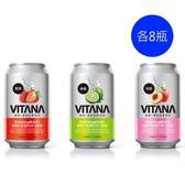 VITANA維泉維他命氣泡水-330ml綜合口味各8瓶