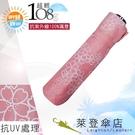 雨傘 陽傘 萊登傘 108克超輕傘 抗UV 易攜 超輕三折傘 碳纖維 日式傘型 Leighton (櫻花粉紅)