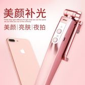 自拍桿蘋果7手機iPhone8通用型plus自牌6s神器p藍芽拍照補光迷你X     智能生活館