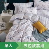 【eyah】台灣製200織精梳棉單人床包雙人被套三件組-多款任選只能寵愛牠
