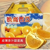 生產追溯-晚崙西亞禮盒(23A)10台斤/箱