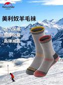 襪子男女美利奴羊毛襪冬季加厚保暖滑雪襪徒步登山襪子 千千女鞋