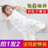 睡袋春夏季薄款新生幼空調房防踢被寶寶背心紗布睡袋  【快速出貨】