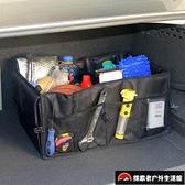 多功能整理箱汽車后備箱儲物箱折疊車載置物箱收納箱【探索者戶外生活館】