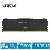 【綠蔭-免運】(新)Micron Crucial Ballistix D4 3600/32G單支超頻黑散熱片