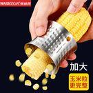 玉米脫粒器 剝玉米刨刀廚房小工具  刮玉...