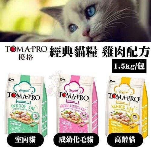 『寵喵樂旗艦店』優格TOMA-PRO《成幼貓│室內貓│高齡貓 可選》1.5公斤 貓飼料