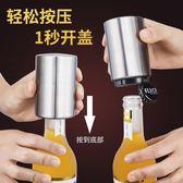 年終好禮 開瓶器啤酒飲料瓶起子創意多功能酒吧KTV按壓式不銹鋼自動啟瓶器