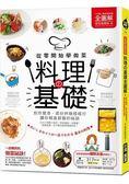 料理的基礎【全圖解】:從零開始學做菜!煎炸攪滑、蒸炒拌燉樣樣行,讓你精進廚藝的祕