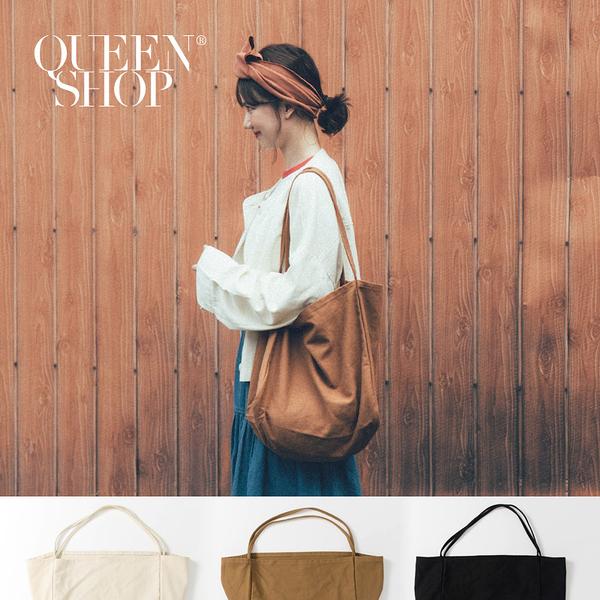 Queen Shop【06010347】素面大容量帆布包 三色售*現+預*