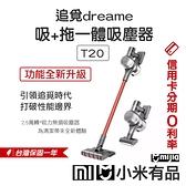 【送濾芯+滾刷】小米米家 Dreame追覓 無線掃拖吸塵器 T20旗艦版 新上市 台灣公司貨