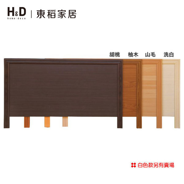 床頭片 居家傢俱 生活5尺雙人床頭片 ﹝18YS2/558-50﹞ / H&D東稻家居
