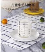 玻璃量杯 牛奶刻度玻璃杯帶蓋勺量杯兒童早餐咖啡果汁水杯可微波爐馬克杯子 3C公社