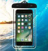 手機防水袋游泳通用女男掛脖潛水套觸屏手密封保護