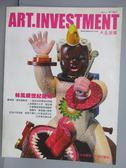 【書寶二手書T1/雜誌期刊_QOJ】典藏投資_試刊號21_林風眠世紀謎局等