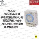 台芝電器 停電補償定時器 TB-38N ...