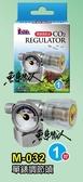 Leilih 鐳力【CO2單錶調節頭】【1吋錶】微調閥 水草缸 壓力錶 鋼(鋁)瓶 M-032 魚事職人