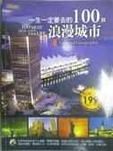 【書寶二手書T2/旅遊_XGY】一生一定要去的100個浪漫城市_國家地理編委會