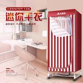 烘衣機艾美特烘干機宿舍小型迷你快速干衣機家用多功能靜音電暖風干機JD CY潮流站