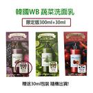 【輕鬆卸妝】WB 蔬菜深層潔膚乳 卸妝潔面乳 綠茶洗面乳 300ml+30ML WONDER BATH