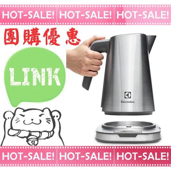 《團購優惠+贈纖維布x2》Electrolux eek7804s / EEK7804 伊萊克斯 不鏽鋼 電茶壺 快煮壺