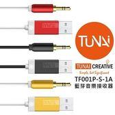 Tunai Firefly 藍芽音樂接收器-車用/家庭音響(影黑)