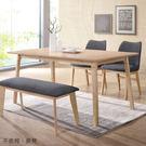 【森可家居】邦妮實木5.3尺餐桌(不含椅、長凳) 7JX229-4 無印北歐風 木紋質感