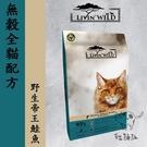 贈厚肉肉貓罐乙罐,LIVIN' WILD野宴[無穀全貓配方,野生帝王鮭魚,4磅,紐西蘭製]
